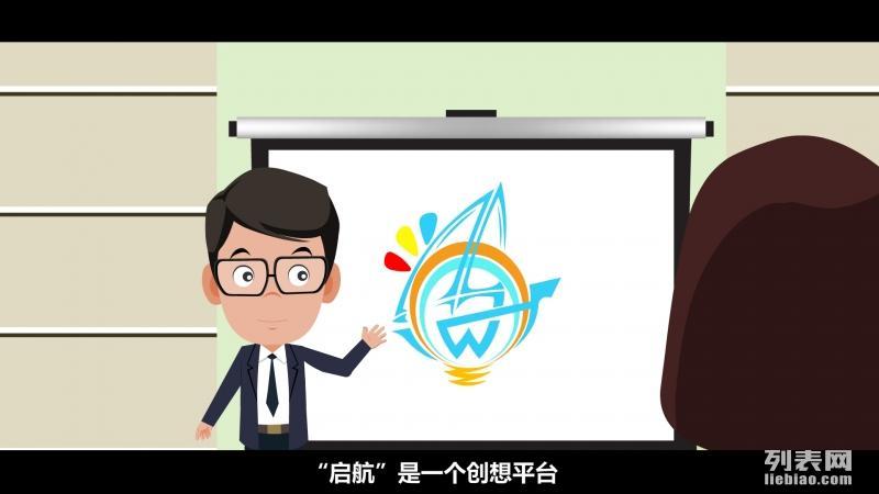 上海动画制作公司 上海flash设计公司