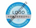 北京防伪印刷-防伪证书-防伪代金劵-不干胶标签