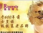 康婷瑞倪维儿加盟 化妆品 投资金额 1万元以下