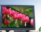 江苏苏通广告有限公司专业制作全户外显示屏