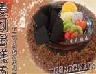 武汉加盟麦可蛋糕加盟费多少钱如何成功加盟一家麦可蛋糕?