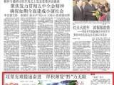 毕节晚报登报电话 毕节晚报公告登报 贵州报纸登报