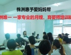 朝阳行业 育婴师 专业培训