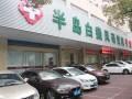 宁波白癜风医院哪家好?