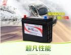 北斗星/长安之星汽车电瓶12V45AH西湖牌电池