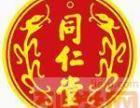 沙坪坝区歌乐山回收冬虫夏草(海参)燕窝(同仁堂重庆公司)
