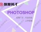 丰台方庄Photoshop寒假特惠班