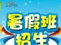 暑期小学,初中语数英各科辅导,在职老师授课,欢迎来电咨询