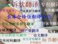 长春翻译公司提供翻译服务,翻译服务电话