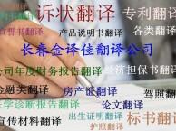 长春金译佳翻译公司提供英语翻译服务