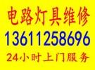 北京电路跳闸维修,灯具开关插座安装,检修电路