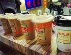 香港米芝莲奶茶加盟 米芝莲奶茶加盟电话 米芝莲奶茶加盟费用
