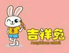 吉祥兔源码330模式养殖农场H5游戏开发源码可定制