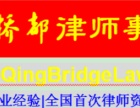 重庆桥都律师事务所主任律师 朋友式感动服务 代理各种案件