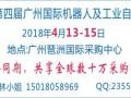 2018广州机器人展(4月举行)