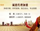 惠州加盟金融公司,股票期货配资怎么免费代理?