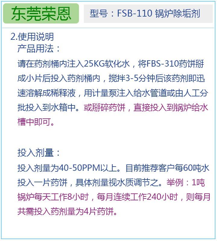 FSB-110产品用法.jpg