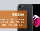 华为苹果小米魅族专业手机维修 手机坏了维修便宜