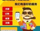 杭州注册公司 代理记账 解除税务疑难 解除公司异常