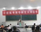 西华师范大学-学前教育自考(本科)招生简章