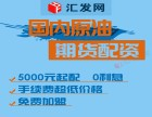 北京汇发网期货配资平台国内商品原油5000元起配-免费加盟!