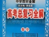 中学教材全解 2012 高考总复习全解