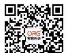橙育外语培训学校【法德日韩俄英西意】-火热招生