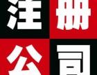 代理北京公司注册公司注销,免费一次性不续费注册地址