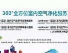 徐州除甲醛,G20峰会服务商。预约免费检测一个