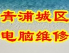 上海青浦城区电脑上门diy装机硬盘U盘数据恢复维修网络布线