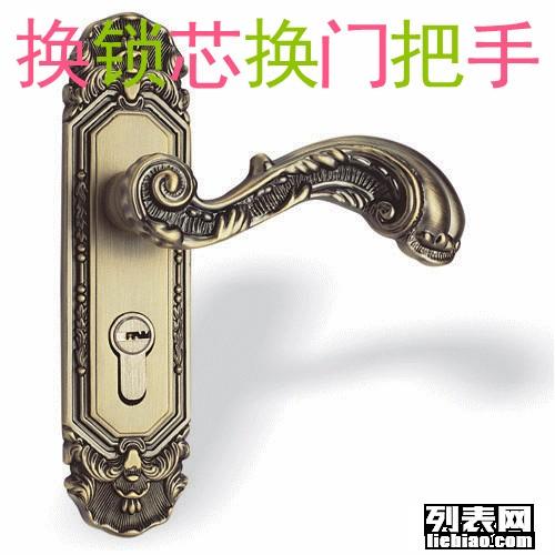 南开南丰路换锁开锁18822290055专门指纹锁安装