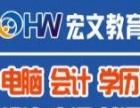 江宁会计实践培训 江宁会计实践班培训 三年工作经验