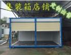 法利莱专业租售住人集装箱活动房 岗亭 办公室 厕所