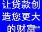 天津滨海新区贷款哪家好-正规专业的小额贷款公司欢迎您