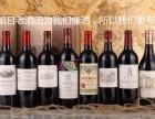 回收拉菲红酒木桐红酒,玛歌红酒,等法国八大名庄酒济南