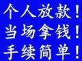 锦州百兴贷款、个人房贷,当天拿钱,缺钱快联系我