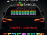 批发汽车音乐灯节奏灯 LED声控灯 冷光音响声控灯 后档玻璃气氛