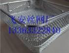 飞安金属网厂生产 医疗用消毒筐 不锈钢SS304材质
