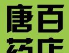 """转让商标""""唐百药店"""""""