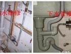 成都家庭水管漏水维修安装洁具卫具地下水管维修