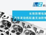長效防銹包裝方案 汽車發動機缸蓋無油防銹包裝