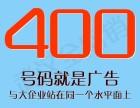武汉怎么申请400热线-全网销快速办理400电话