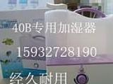40B标养箱超声波加湿器/40B养护箱加