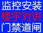 丽江监控安装 丽江车牌识别安装 丽江门禁通道闸安装