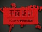 青岛平面设计培训班平面设计广告海报设计培训班