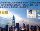 正规香港日發国际期货、香港迈科加盟 五金机电