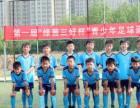 2019淄博绿茵三好足球暑期招生