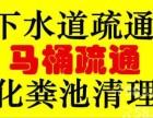 华纺易城润枫水尚十里堡北区炫特嘉园专业疏通下水道