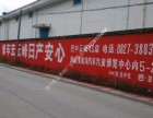 罗江县墙体广告报价亿达广告专业刷墙20年