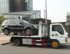 日喀则24H汽车救援拖车电话多少/日喀则汽车搭电换胎电话